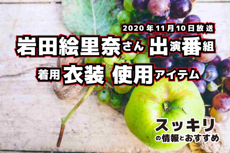 スッキリ 岩田絵里奈さん 衣装 2020年11月10日放送