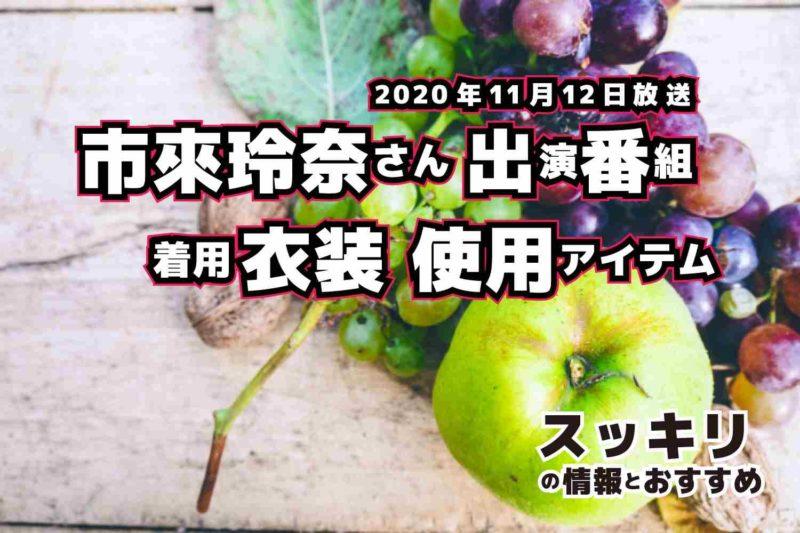 スッキリ 市來玲奈さん 衣装 2020年11月12日放送