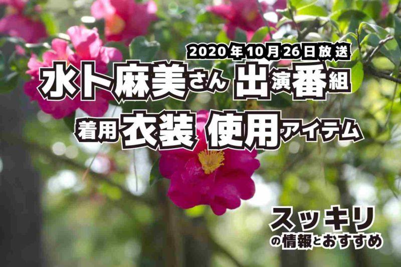 スッキリ 水卜麻美さん 衣装 2020年10月26日放送