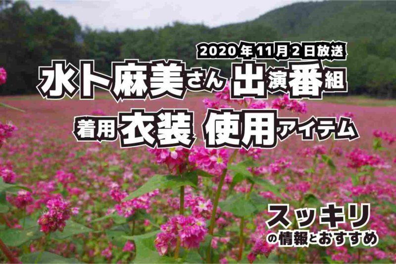 スッキリ 水卜麻美さん 衣装 2020年11月2日放送