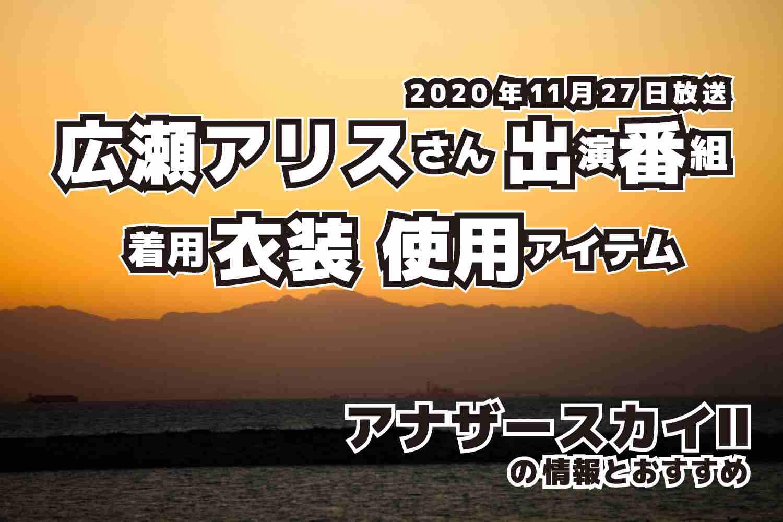 アナザースカイⅡ 広瀬アリスさん 衣装 2020年11月27日放送