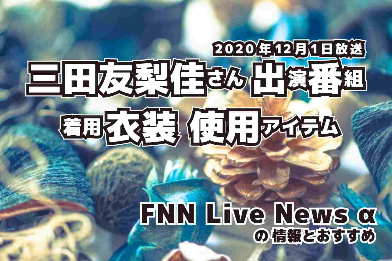 FNN Live News α 三田友梨佳さん  衣装 2020年12月1日放送