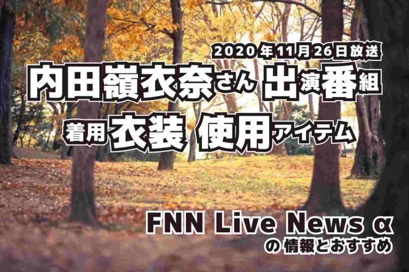 FNN Live News α 内田嶺衣奈さん  衣装 2020年11月26日放送