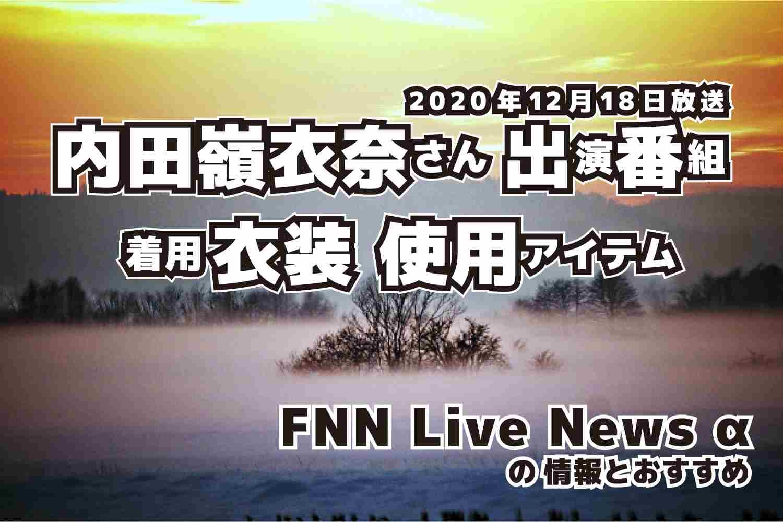 FNN Live News α 内田嶺衣奈さん  衣装 2020年12月18日放送