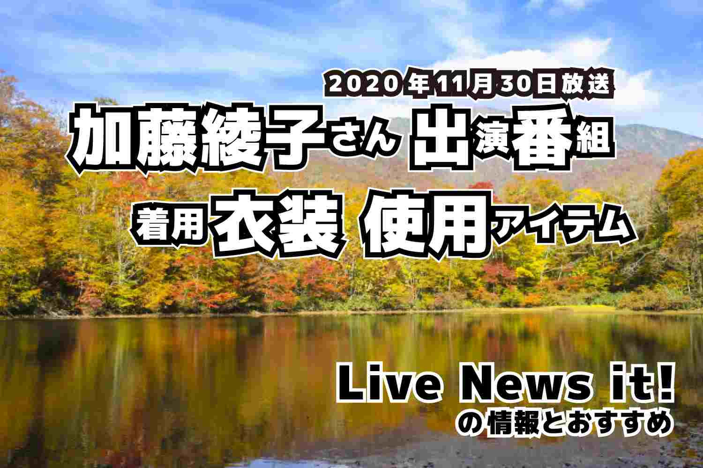 Live News it! 加藤綾子さん 衣装 2020年11月30日放送