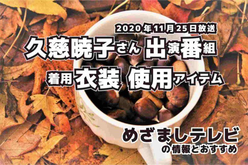 めざましテレビ 久慈暁子さん 衣装 2020年11月25日放送