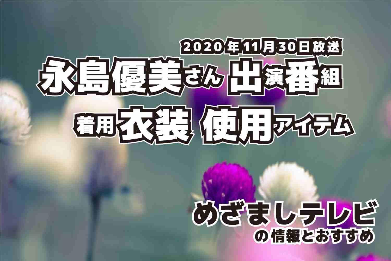 めざましテレビ 永島優美さん 衣装 2020年11月30日放送