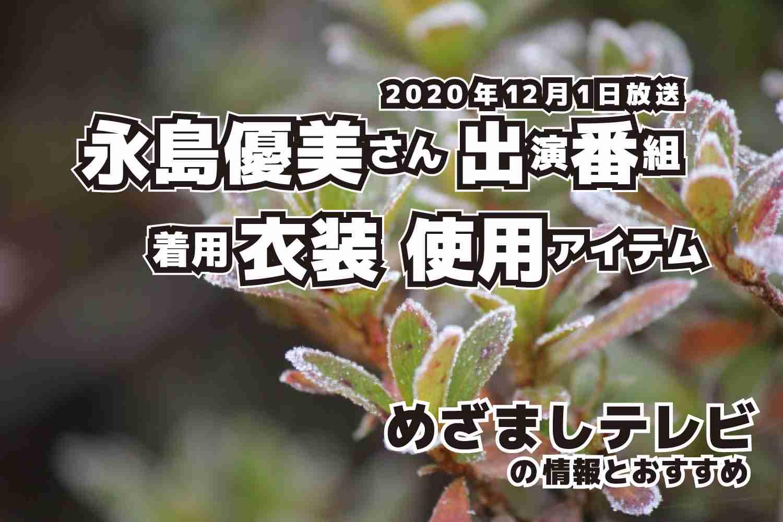 めざましテレビ 永島優美さん 衣装 2020年12月1日放送