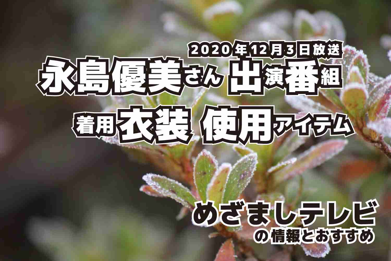 めざましテレビ 永島優美さん 衣装 2020年12月3日放送