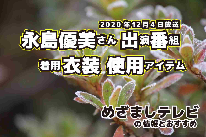 めざましテレビ 永島優美さん 衣装 2020年12月4日放送