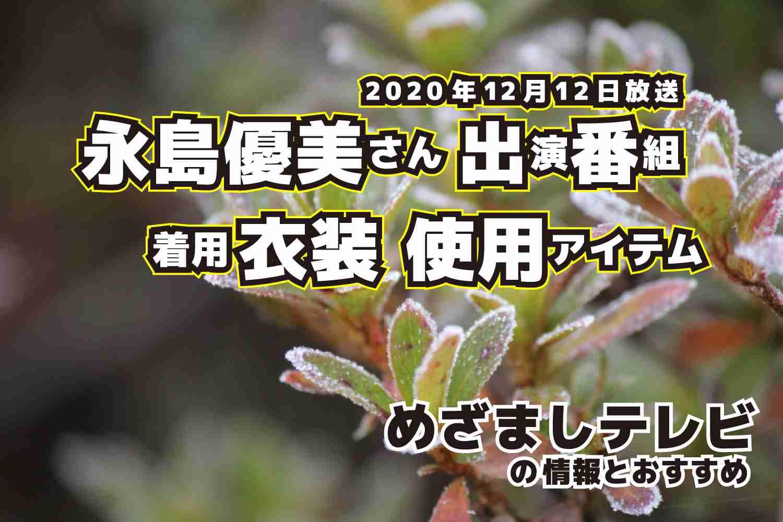 めざましテレビ 永島優美さん 衣装 2020年12月12日放送