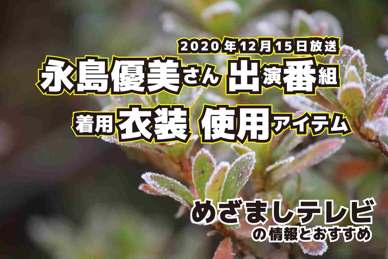 めざましテレビ 永島優美さん 衣装 2020年12月15日放送