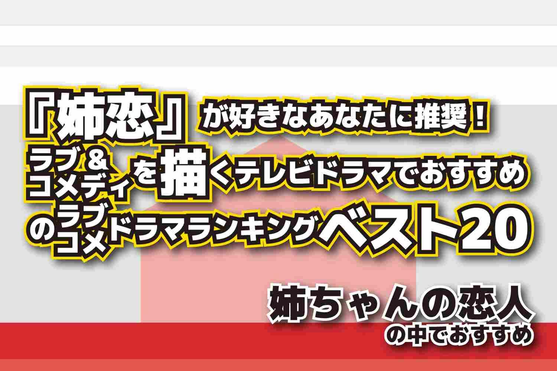 姉ちゃんの恋人 ラブコメドラマ おすすめ ランキング ベスト20