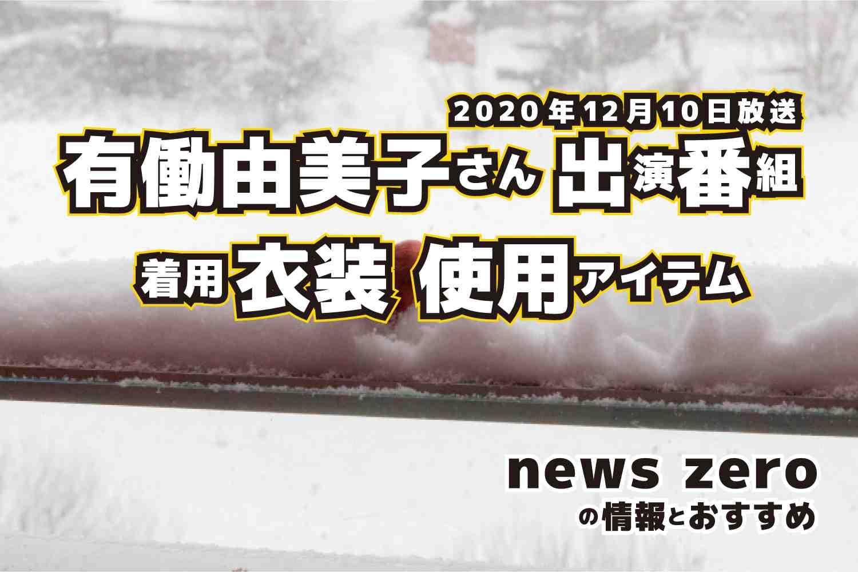 news zero 有働由美子さん 衣装 2020年12月10日放送