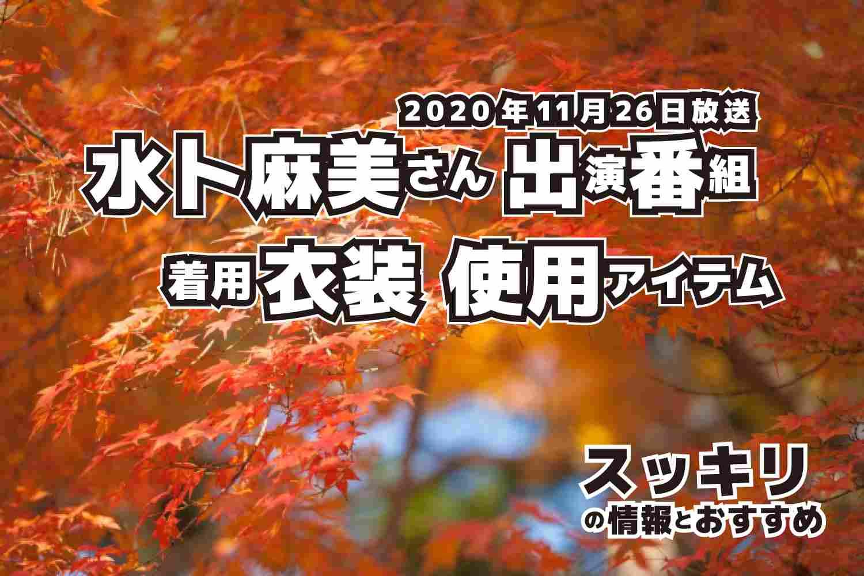 スッキリ 水卜麻美さん 衣装 2020年11月26日放送