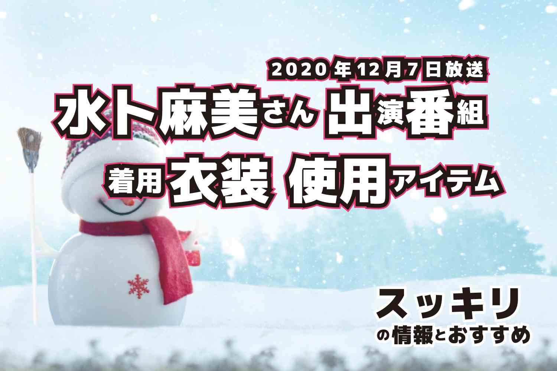 スッキリ 水卜麻美さん 衣装 2020年12月7日放送