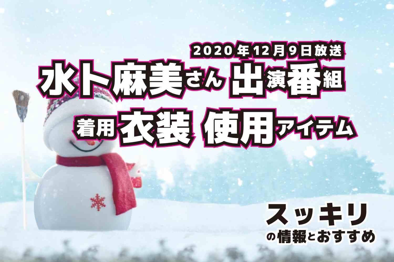 スッキリ 水卜麻美さん 衣装 2020年12月9日放送
