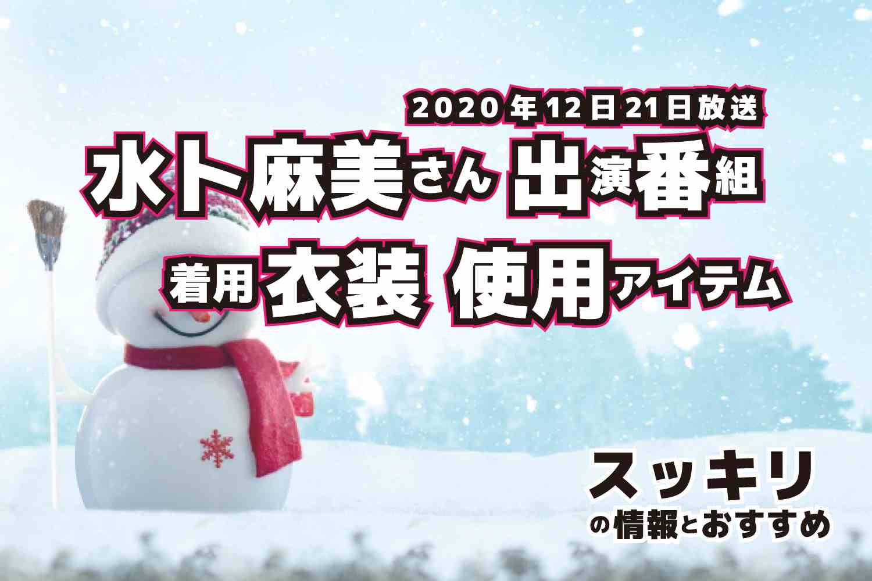 スッキリ 水卜麻美さん 衣装 2020年12月21日放送